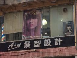 香港髮型屋Salon、髮型師 : A+ 髮型設計 Hair Salon @青年創業軍