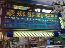 香港髮型屋Salon、髮型師 : 蒙娜髮廊 Mona Hair Salon @青年創業軍