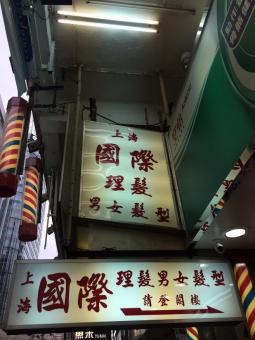 香港髮型屋Salon、髮型師 : 上海國際理髮男士髮型 @青年創業軍