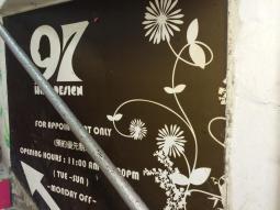 香港髮型屋Salon、髮型師 : 97 Hair Design Salon @青年創業軍