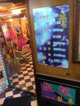 香港髮型屋Salon、髮型師 : 泓楓 剪髮店 @青年創業軍