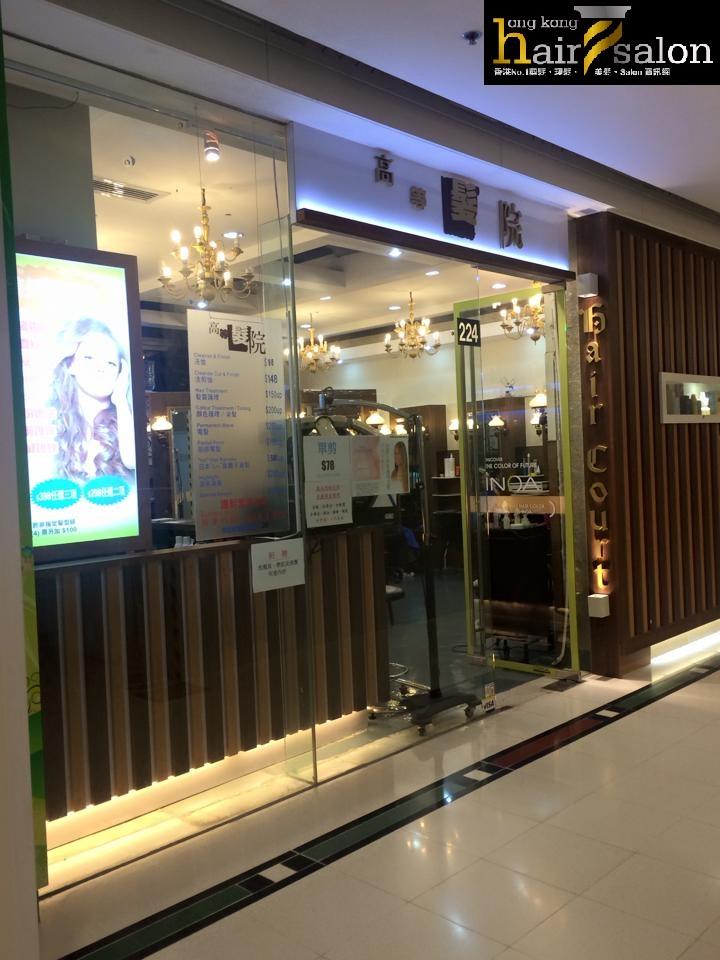香港髮型屋Salon、髮型師 : 高等髮院 Hair Court Salon @青年創業軍