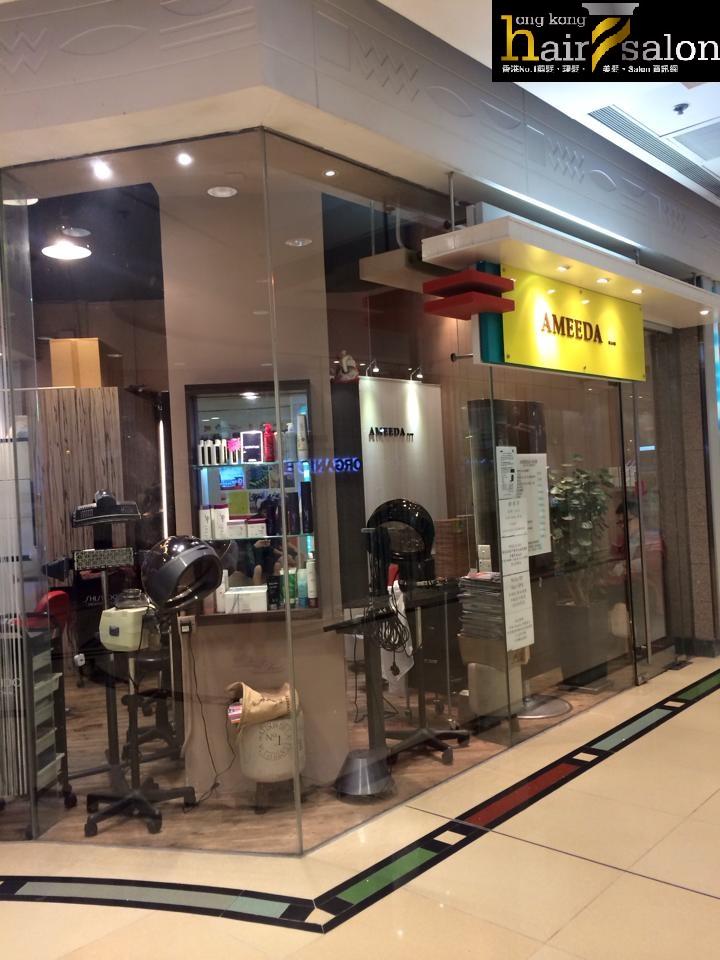 香港髮型屋Salon、髮型師 : Ameeda Hair Salon @青年創業軍