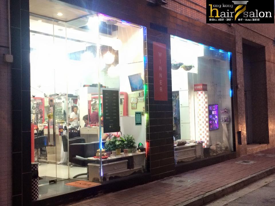 Hk hair salon salon winner salon for Hair salon hk