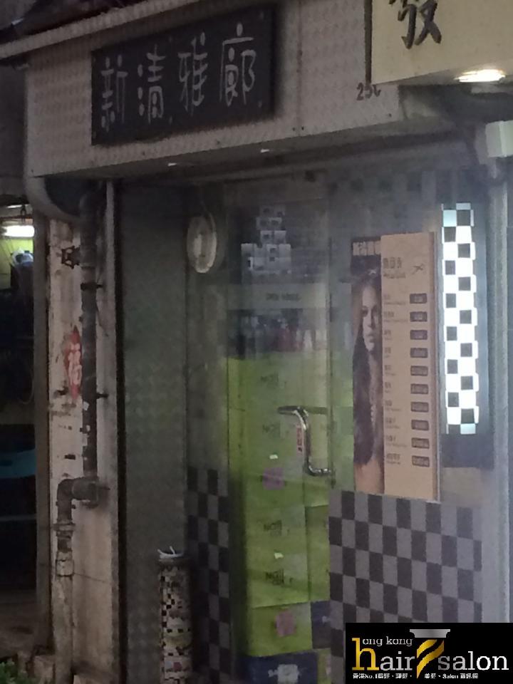 香港髮型屋Salon、髮型師 : 新清雅廊 Hair Salon @青年創業軍