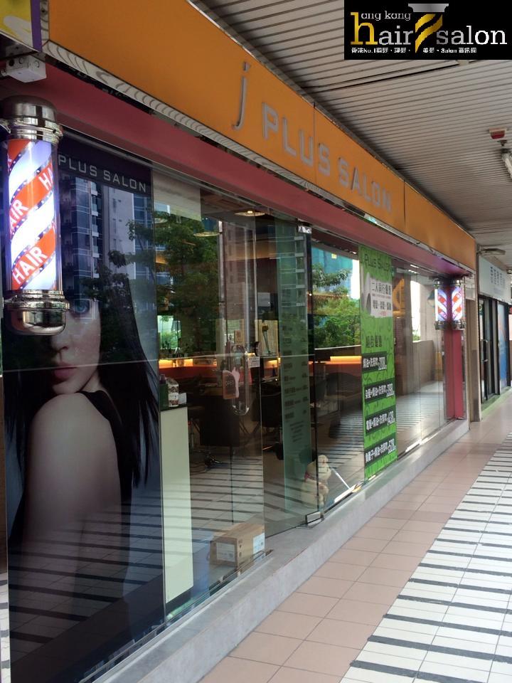 香港髮型屋Salon、髮型師 : J Plus Salon @青年創業軍