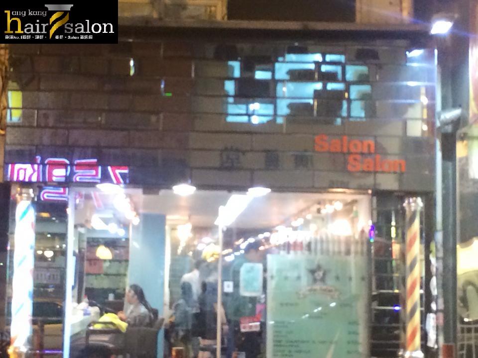 香港髮型屋Salon、髮型師 : Salon salon @青年創業軍
