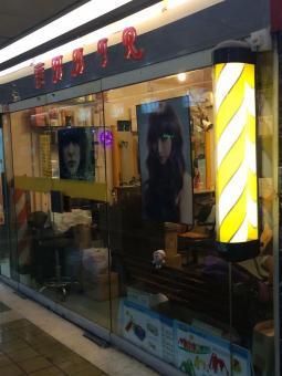 香港髮型屋Salon、髮型師 : 東 Hair Salon @青年創業軍