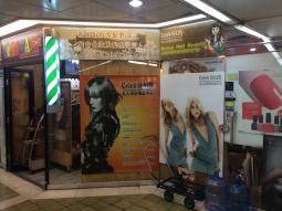 香港髮型屋Salon、髮型師 : Celeb Hair 名人護髮用品中心 @青年創業軍