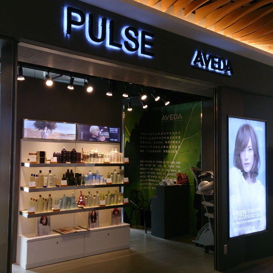 香港髮型屋Salon、髮型師 : Pulse Aveda @青年創業軍