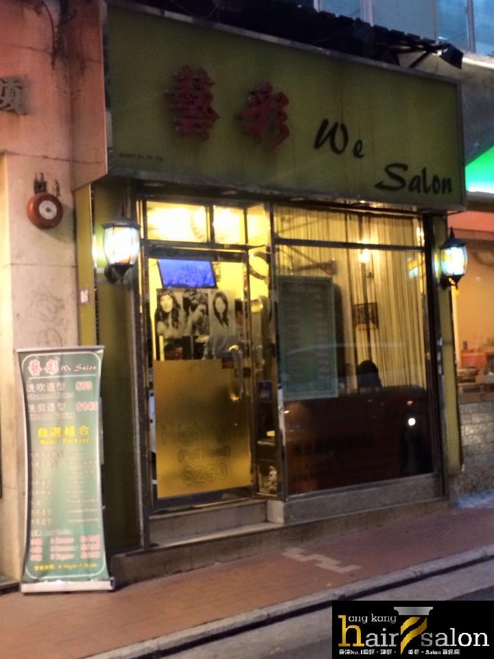 香港髮型屋Salon、髮型師 : 藝彩 We Salon @青年創業軍