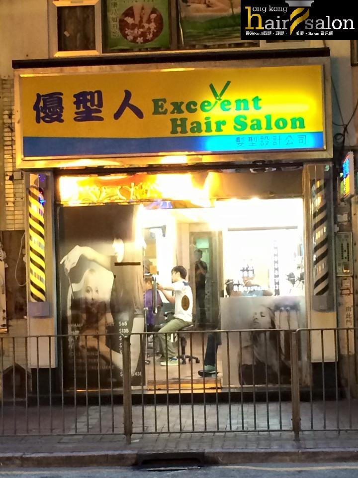 香港髮型屋Salon、髮型師 : 優型人 Excelent Hair Salon @青年創業軍