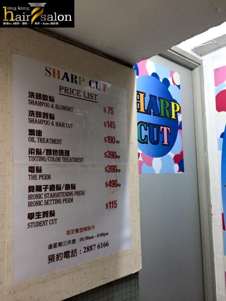 香港髮型屋Salon、髮型師 : Sharp Cut @青年創業軍