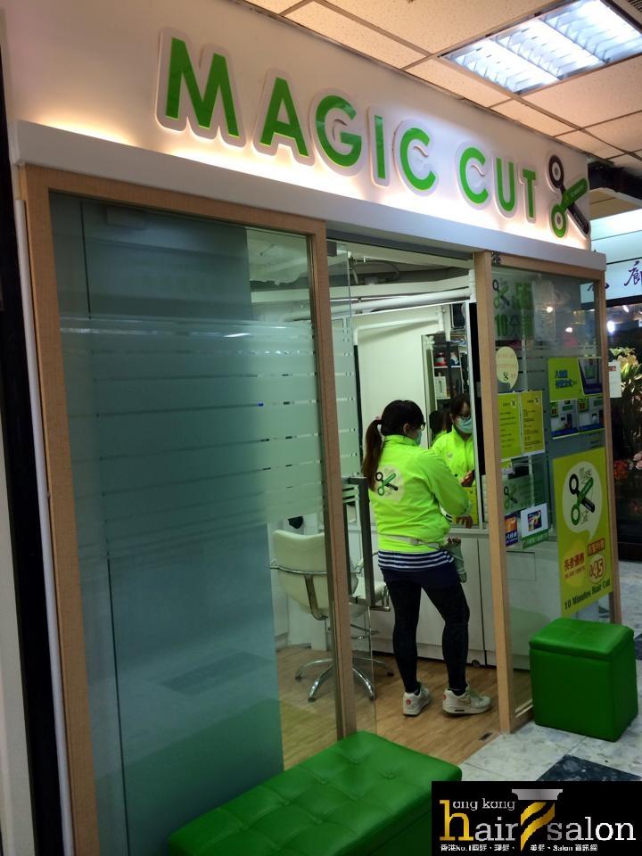 香港髮型屋Salon、髮型師 : Magic Cut 十分鐘剪髮 @青年創業軍