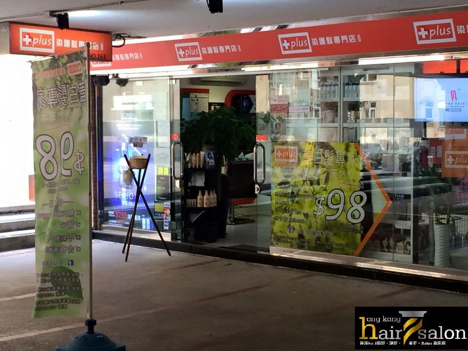 香港髮型屋Salon、髮型師 : Plus染護髮專門店 (美孚總店) @青年創業軍