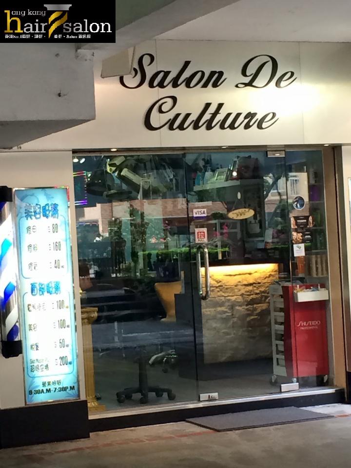 香港髮型屋Salon、髮型師 : Salon De Culture @青年創業軍