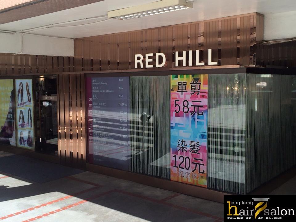 香港髮型屋Salon、髮型師 : Red Hill Salon 紅山髮廊 @青年創業軍
