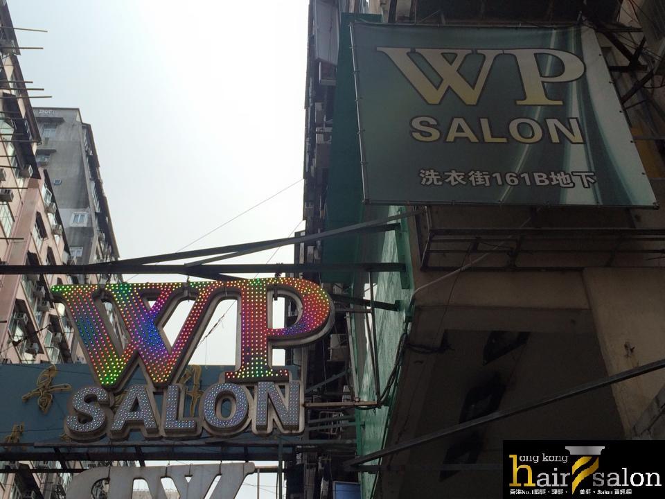 香港髮型屋Salon、髮型師 : WP Salon (旺角洗衣街店) @青年創業軍