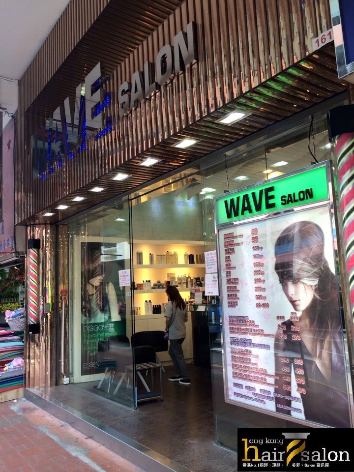 香港髮型屋Salon、髮型師 : Wave Salon (旺角洗衣街店) @青年創業軍