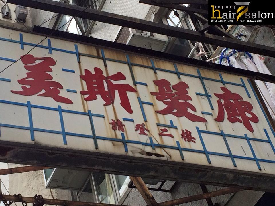 香港髮型屋Salon、髮型師 : 美斯髮廊 @青年創業軍
