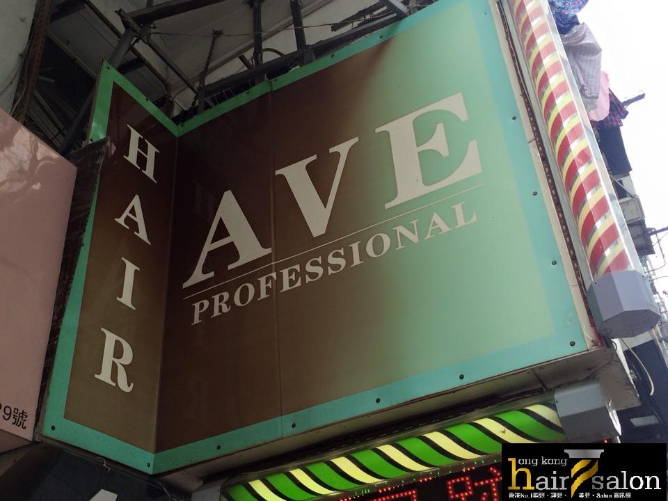 香港髮型屋Salon、髮型師 : AVE Hair Salon @青年創業軍
