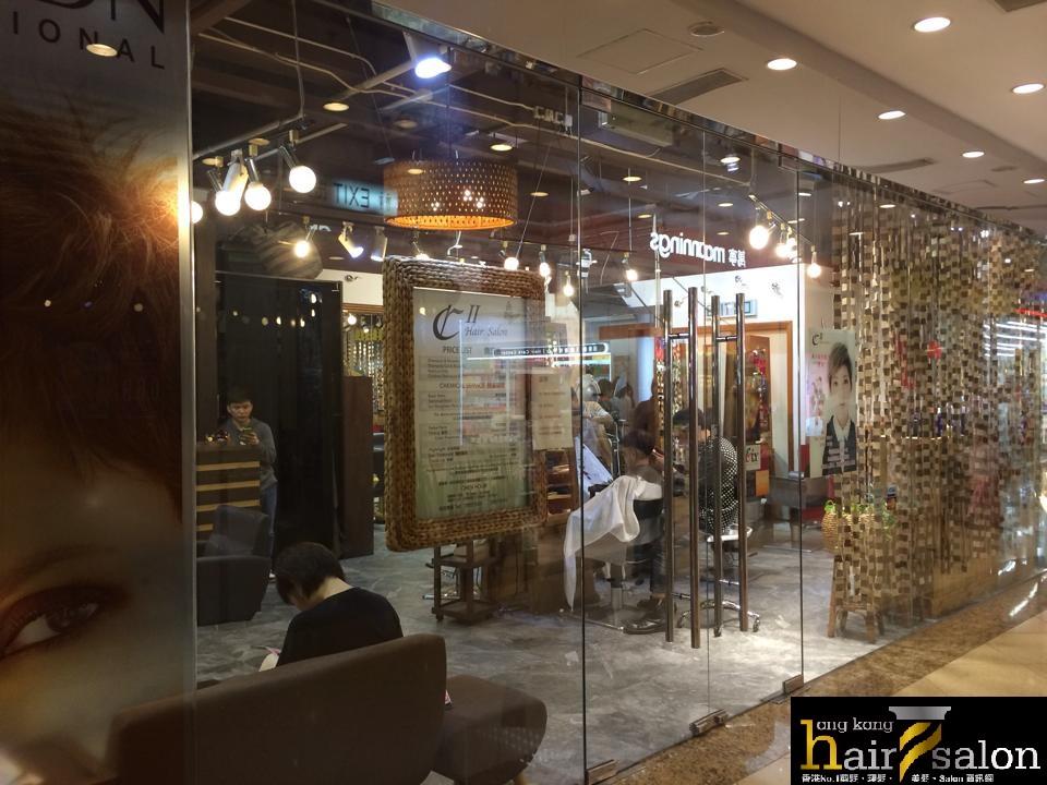 香港髮型屋Salon、髮型師 : CII hair salon (碧提半島) @青年創業軍