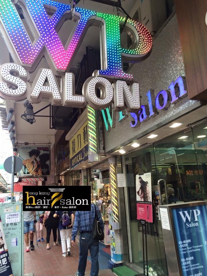 香港髮型屋Salon、髮型師 : WP Salon (旺角通菜街店) @青年創業軍