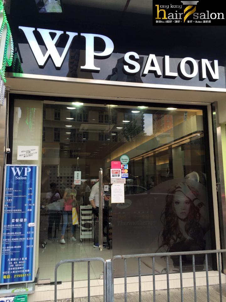 香港髮型屋Salon、髮型師 : WP Salon (旺角豉油街店) @青年創業軍
