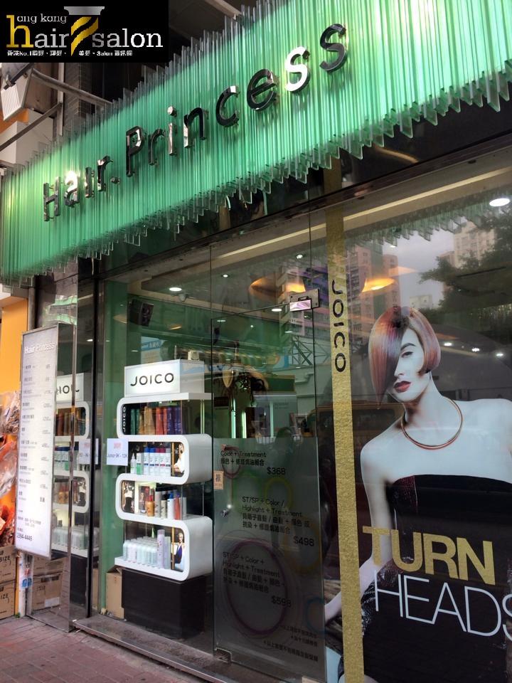 香港髮型屋Salon、髮型師 : HAIR PRINCESS (旺角西洋菜南街店) @青年創業軍