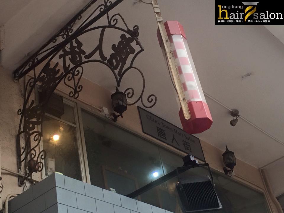 香港髮型屋Salon、髮型師 : 康人街髮廊 China Town Hair Salon @青年創業軍