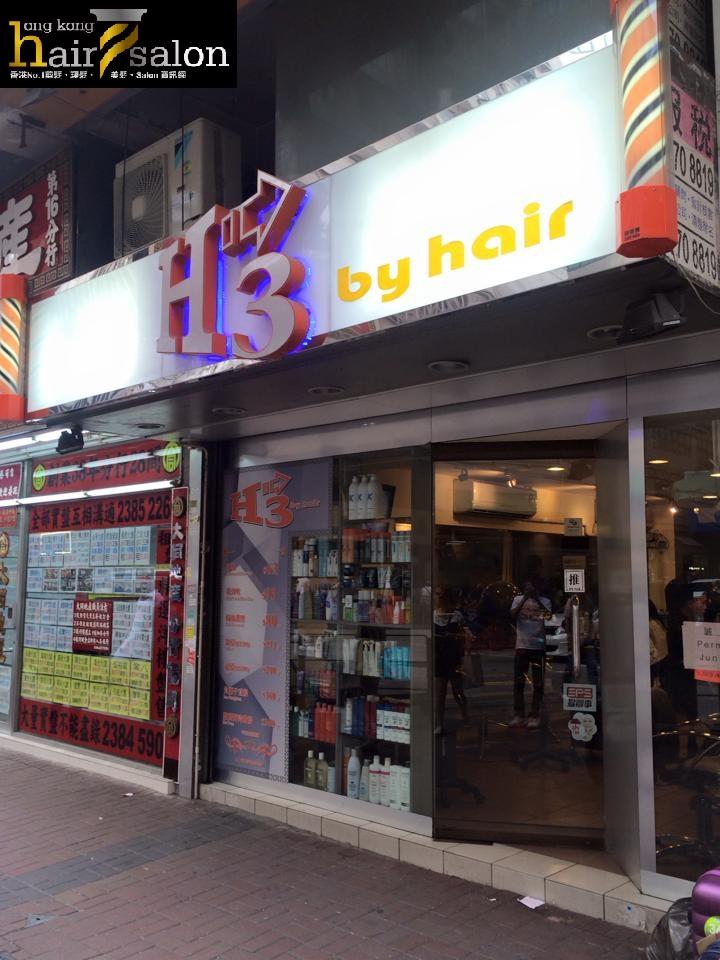 香港髮型屋Salon、髮型師 : H3 By Hair @青年創業軍