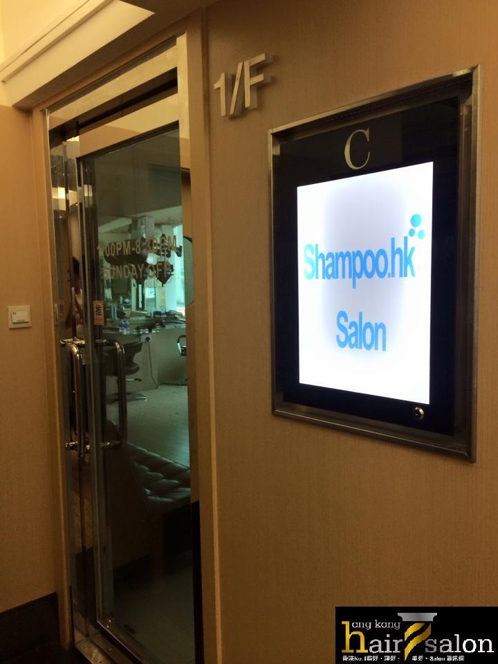香港髮型屋Salon、髮型師 : Shampoo HK (旺角店) @青年創業軍