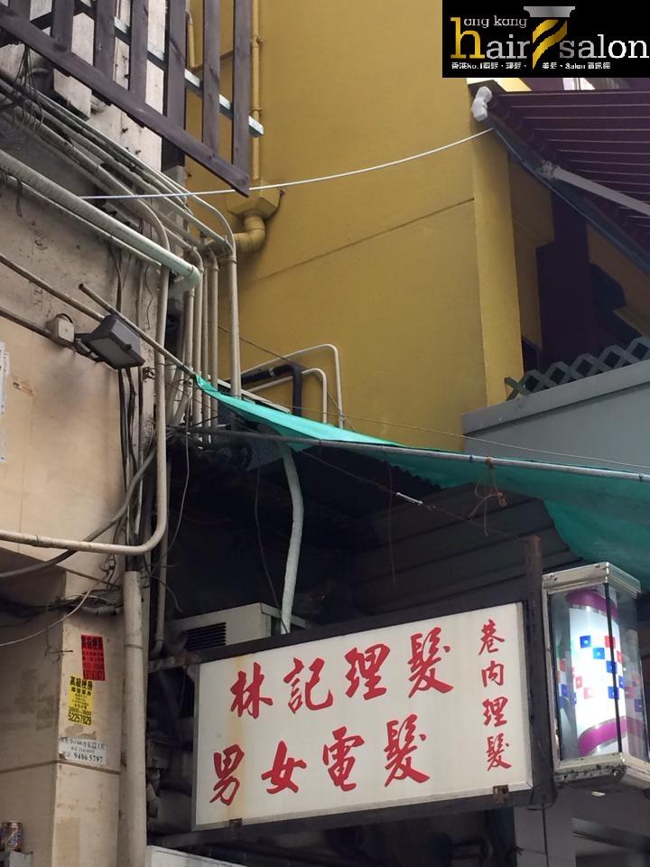 香港髮型屋Salon、髮型師 : 林記理髮 男女電髮 @青年創業軍