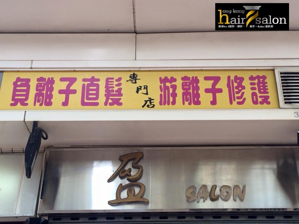 香港髮型屋Salon、髮型師 : 盈 Salon @青年創業軍