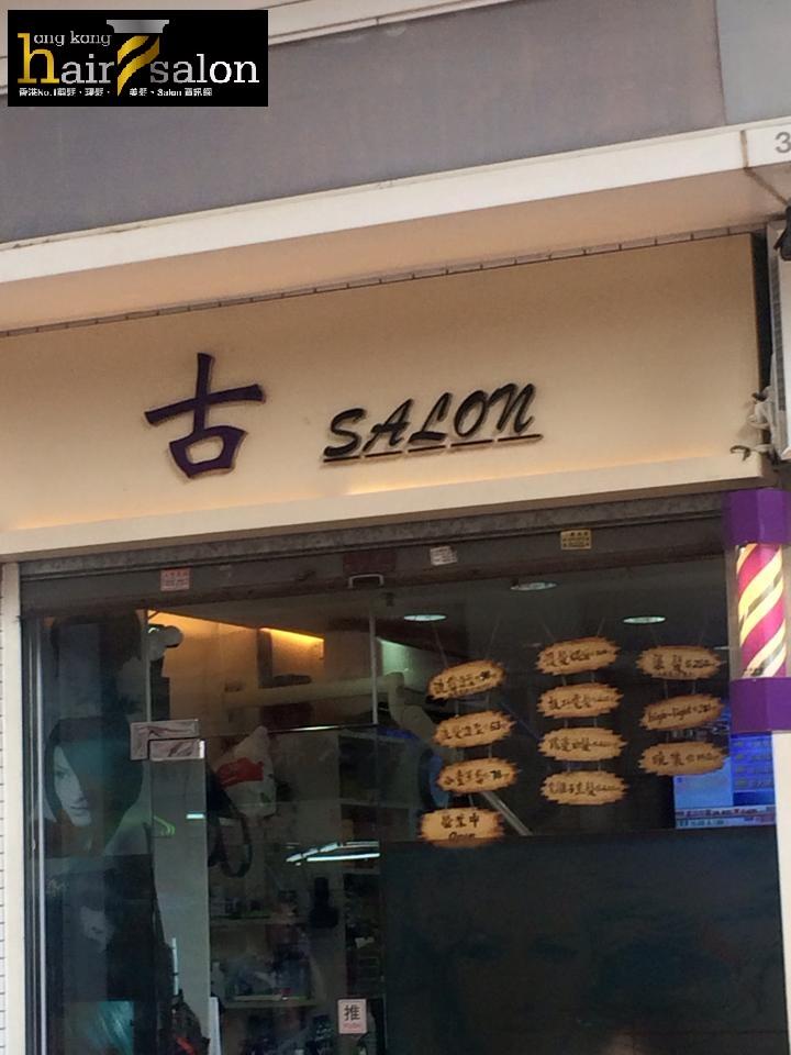 香港髮型屋Salon、髮型師 : 古 Salon @青年創業軍