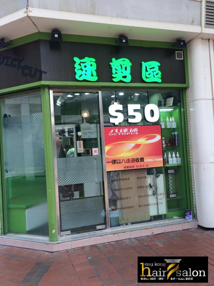 香港髮型屋Salon、髮型師 : 速剪區 Quick Cut  @青年創業軍