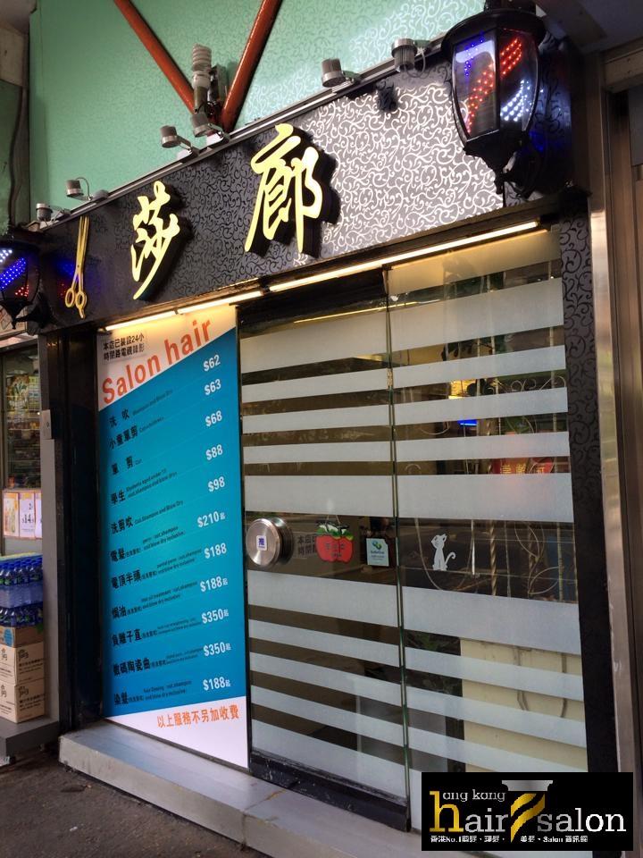 香港髮型屋Salon、髮型師 : Solon Hair 莎廊髮型創作室 @青年創業軍