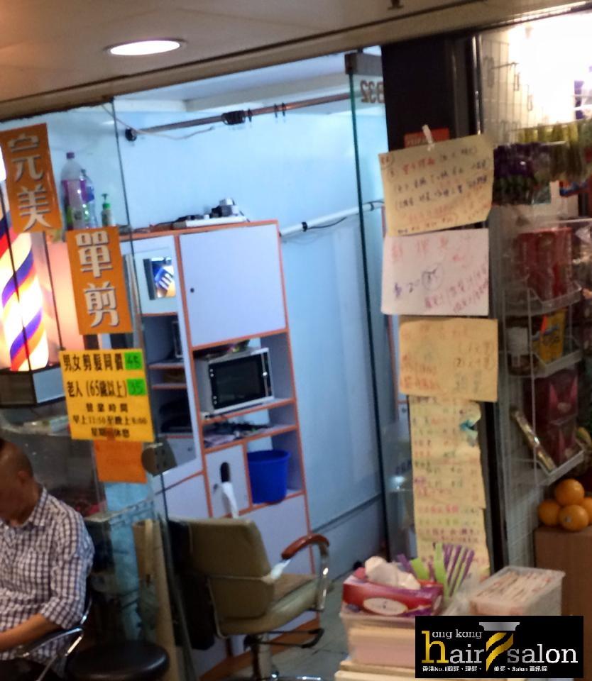 香港髮型屋Salon、髮型師 : 完美單剪 @青年創業軍