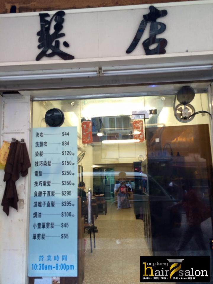 香港髮型屋Salon、髮型師 : 髮店 @青年創業軍