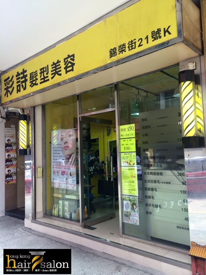香港髮型屋Salon、髮型師 : 彩詩髮廊 @青年創業軍