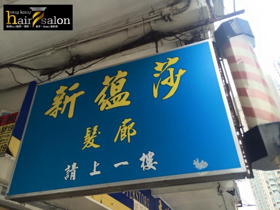香港髮型屋Salon、髮型師 : 新蘊莎髮廊 @青年創業軍