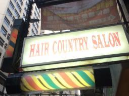 香港髮型屋Salon、髮型師 : Hair Country Salon @青年創業軍