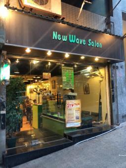 香港髮型屋Salon、髮型師 : New Wave Salon 新髮剪  @青年創業軍