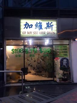 香港髮型屋Salon、髮型師 : 加維斯 Ka Wai See Hair Salon @青年創業軍