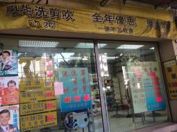 香港髮型屋Salon、髮型師 : Hair Salon @青年創業軍