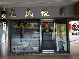 香港髮型屋Salon、髮型師 : 高氏優美髮型設計 @青年創業軍