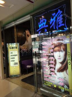 香港髮型屋Salon、髮型師 : 典雅 Classic Salon  @青年創業軍