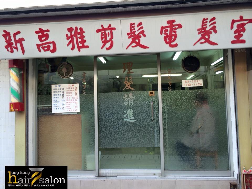 Hong kong hair salon for Hair salon hk
