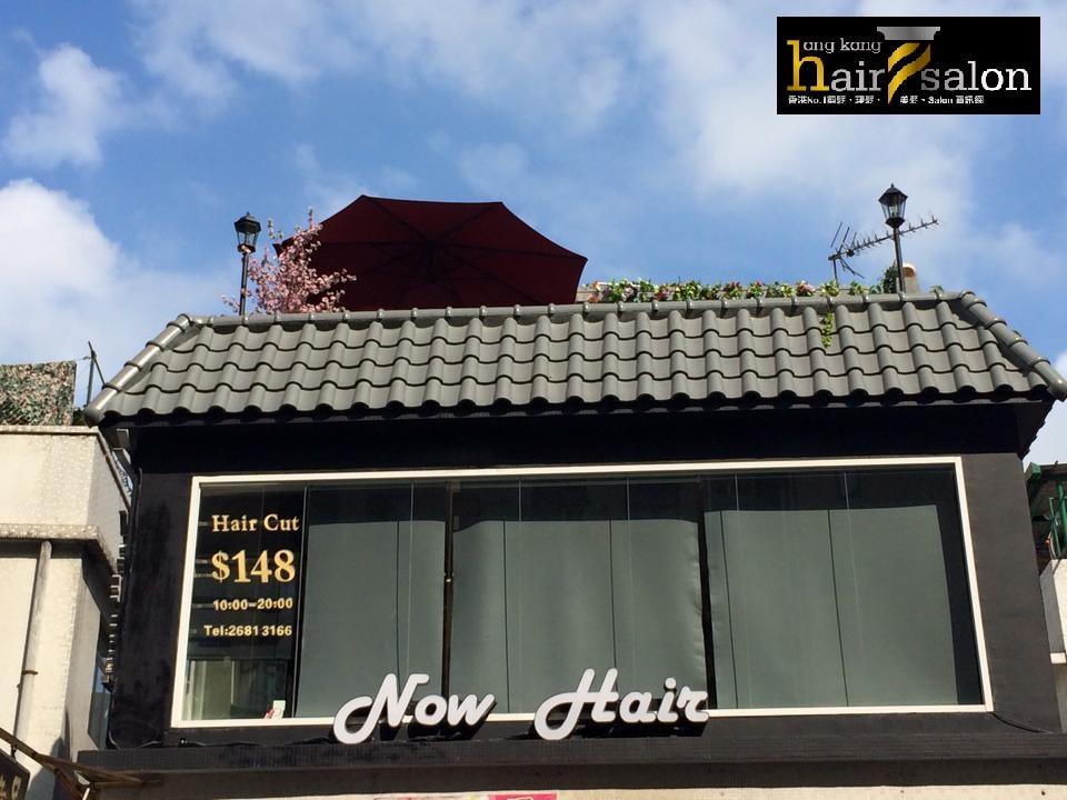 香港髮型屋Salon、髮型師 : Now Hair @青年創業軍