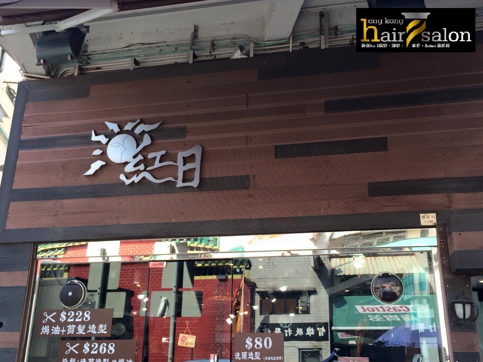 香港髮型屋Salon、髮型師 : 紅日 Red Top Salon @青年創業軍